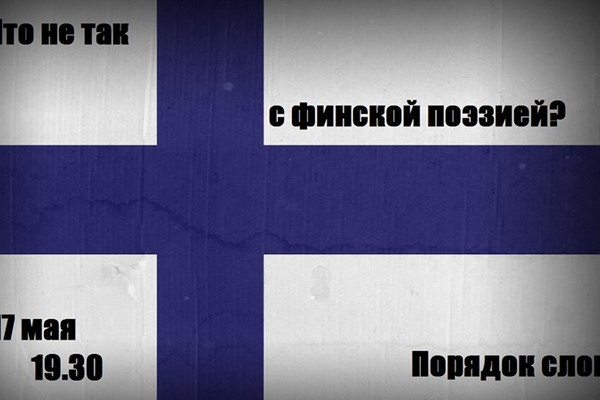 Что не так с финской поэзией?