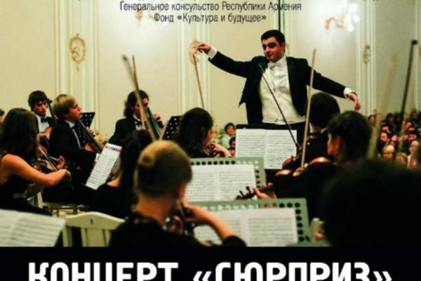 Концерт «Сюрприз»