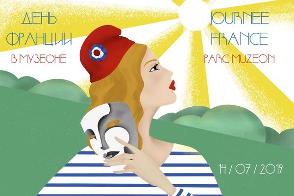 День Франции