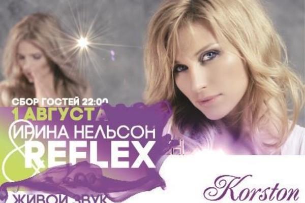 Ирина Нельсон и Reflex
