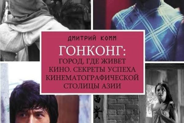 Презентация книги Дмитрия Комма «Гонконг