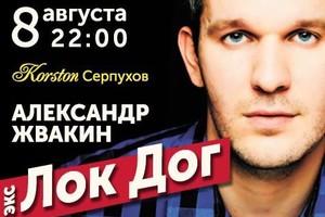 Александр Жвакин