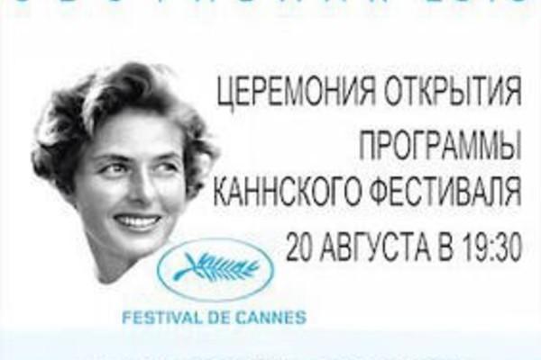 Открытие программы Каннского Фестиваля