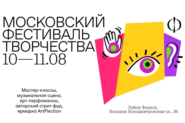 II Московский фестиваль творчества