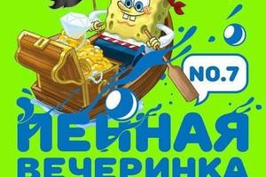 «Пенная вечеринка»