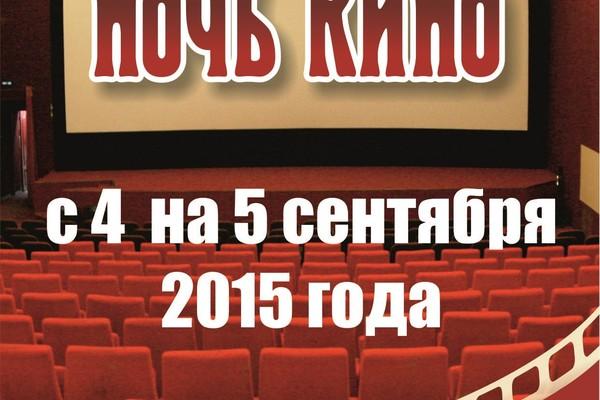 Ночь кино Большой зал: Фантастическая четверка\ Каникулы\ Синистер 2