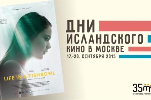 Дни Исландского Кино. Жизнь в аквариуме