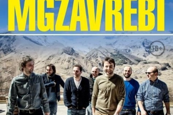Mgzavrebi (Грузия)
