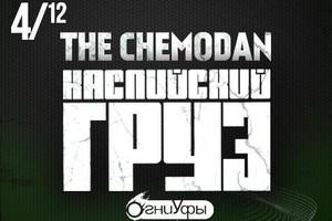 «Каспийский груз» (Азербайджан), The Chemodan