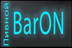 Пивной BarON