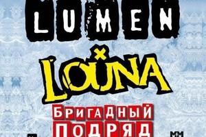 Фестиваль Frost: Louna, Lumen, «Бригадный подряд»