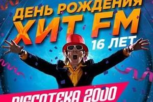 «День рождения «Хит FM»: Михаил Гребенщиков