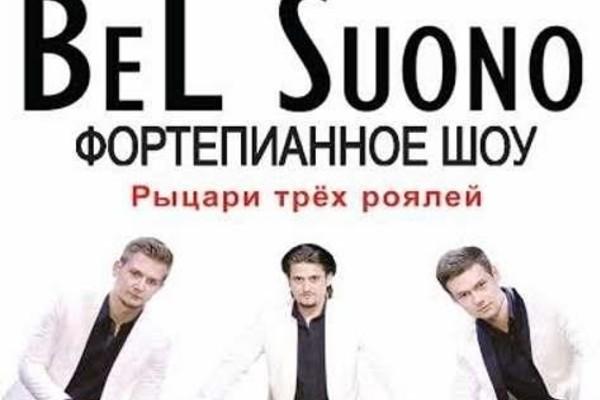 Bel Suono (фортепиано): Евгений Соколовский, Кирилл Гущин, Максим Тарасов