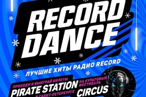 «Record Dance»: DJs Nick One, Александр «Говорун» Грибанов, Наташа Ветер