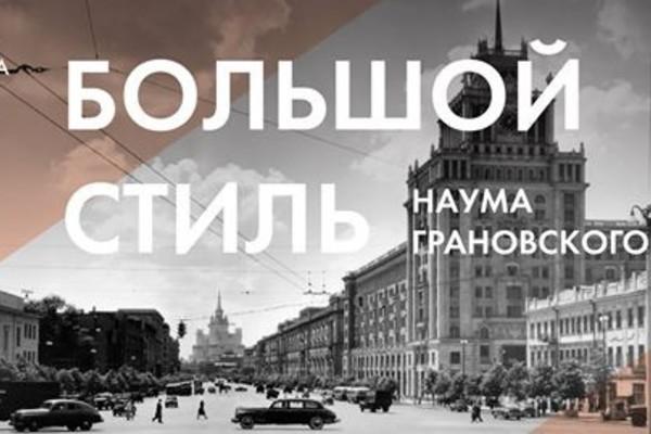 Член корреспондент ан ссср грановский