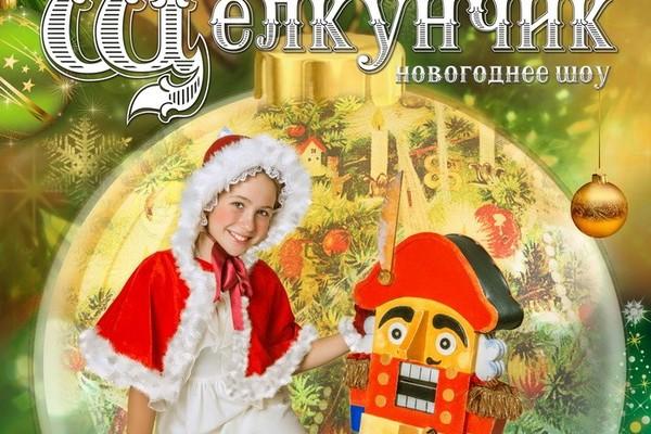Новогоднее шоу «Щелкунчик»