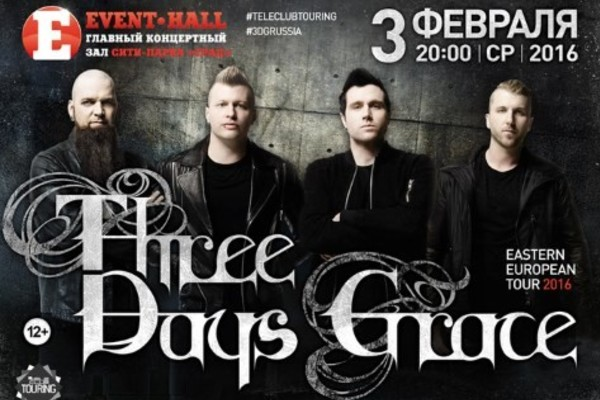 Three Days Grace (Канада)