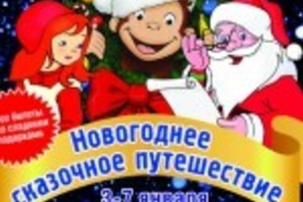 Кино-диско-шоу «Новогоднее сказочное путешествие»