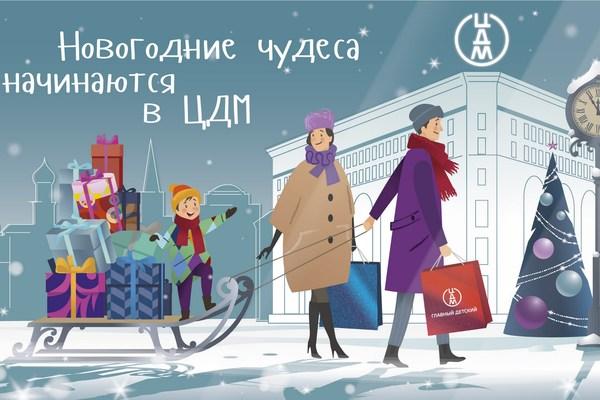 Новогодняя программа в ЦДМ на Лубянке