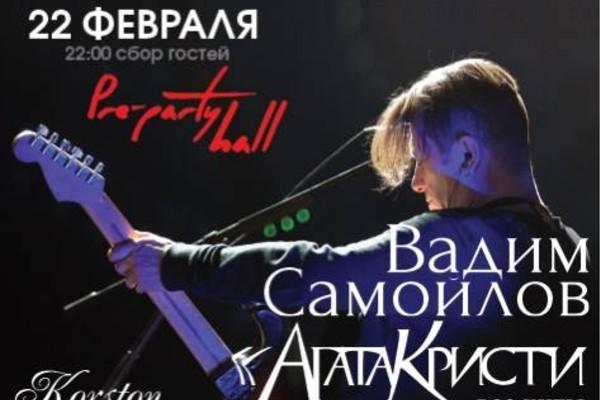 «Агата Кристи». Все хиты»: Вадим Самойлов