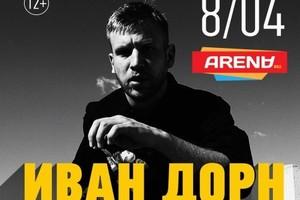 Иван Дорн (Украина)