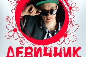 «Девичник»: DJ Lars