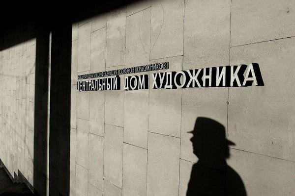 Центральный Дом Художника (ЦХА)