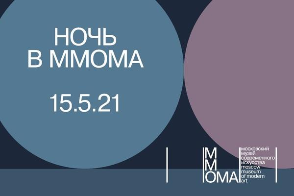 Ночь музеев в ММОМА