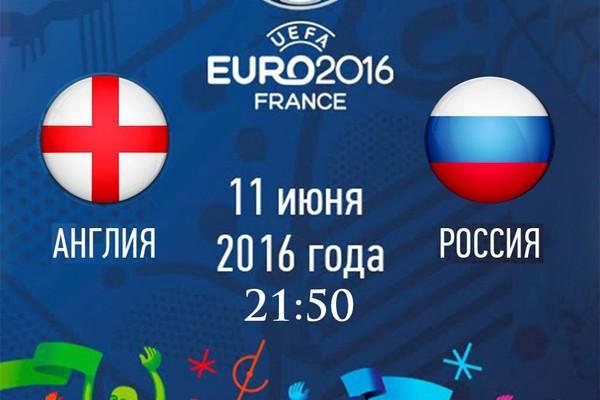 Прямая трансляция. Англия — Россия.