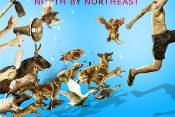 К Северу через Северо-Восток