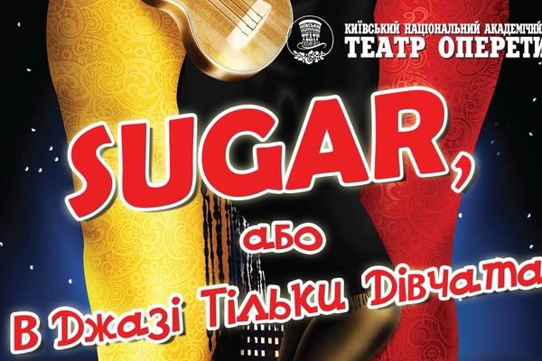 Sugar, или В джазе только девушки