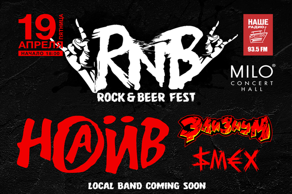 Rock & Beer Festival