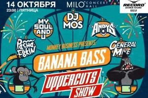 «Banana Bass»: DJs Mos, Andys, Pasha Fookin, Mysoulandu, General Mike