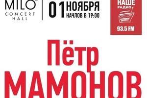 Петр Мамонов и «Совершенно новые Звуки Му»