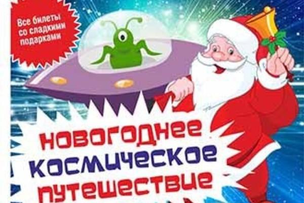 Новогодние ёлки. Новогоднее космическое путешествие