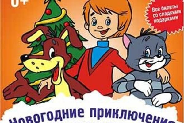 Новогодние ёлки. Новогодние приключения в Простоквашино
